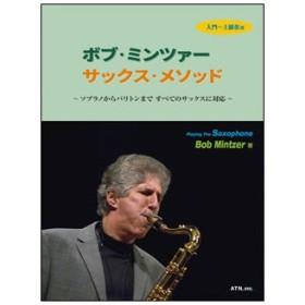 楽譜 ボブ・ミンツァー/サックス・メソッド(すべてのサックスに対応/入門〜上級)