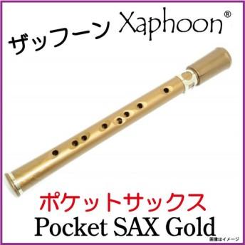 Xaphoon ザッフーン/ 【正規輸入品】【アウトレット特価】Pcket SAX Gold ポケットサックス ゴールド【ウインドパル】