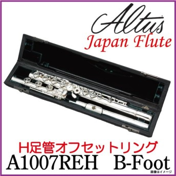 Altus アルタス/ 【お取り寄せ】A1007RHE B-Foot フルート Eメカ付きH足部管【5年保証】【ウインドパル】