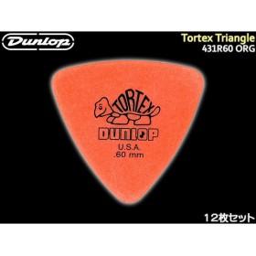 DUNLOP ギターピック TORTEX TRIANGLE 0.60mm 12枚 431R トライアングル ダンロップ