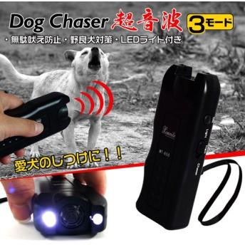 クリッカー 犬 超音波 無駄吠え 防止 LED ライト 超音波 トレーニング しつけ 調教 野良犬対策 訓練 駆除 撃退 ペット用品 ドッグチェーサー pt017
