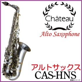 Chateau / CAS-HNSシャトー アルトサックス ハンドメイドシリーズ 【5年保証】【ウインドパル】