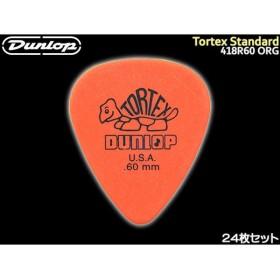 DUNLOP ギターピック TORTEX STANDARD 0.60mm 24枚 418R ティアドロップ ダンロップ