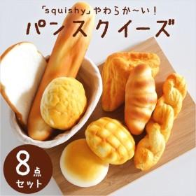 おもちゃ スクイーズ パン お店屋さんごっこ パン屋さん 低反発 「squishy」やわらか〜い!パンスクイーズ 8個セット