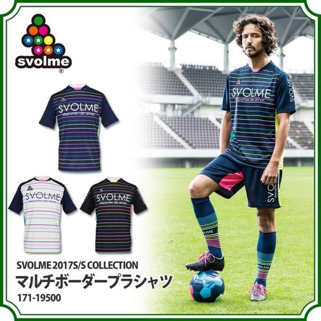 マルチボーダープラシャツ 【SVOLME|スボルメ】サッカーフットサルウェアー171-19500