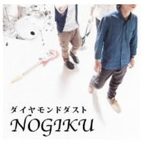 NOGIKU/ダイヤモンドダスト