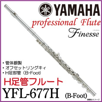 YAMAHA /【お取り寄せ】 Flute YFL-677H ヤマハ H足管フルート B-Foot YFL677H【5年保証】【ウインドパル】