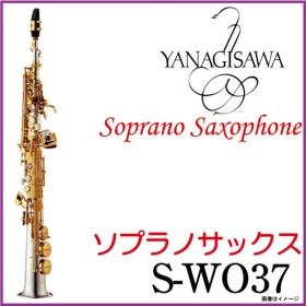Yanagisawa ヤナギサワ/ 【ご予約受付中】Soprano S-WO37 デタッチャブルネック シルバー管体 ソプラノサックス 【ウインドパル】