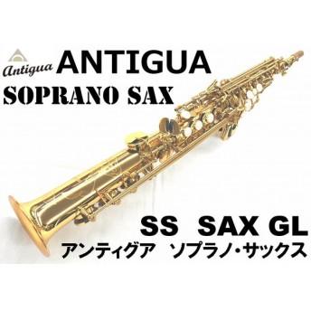 ANTIGUA / SOPRANO SAX GL ソプラノ・サックス ラッカー仕上げ【初心者入門B♭ソプラノ・サックス・セット】【梅田店】