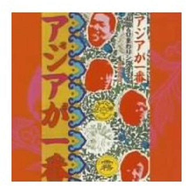 紅龍&ひまわりシスターズ/アジアが一番 復刻盤+紅龍&ひまわりシスターズ