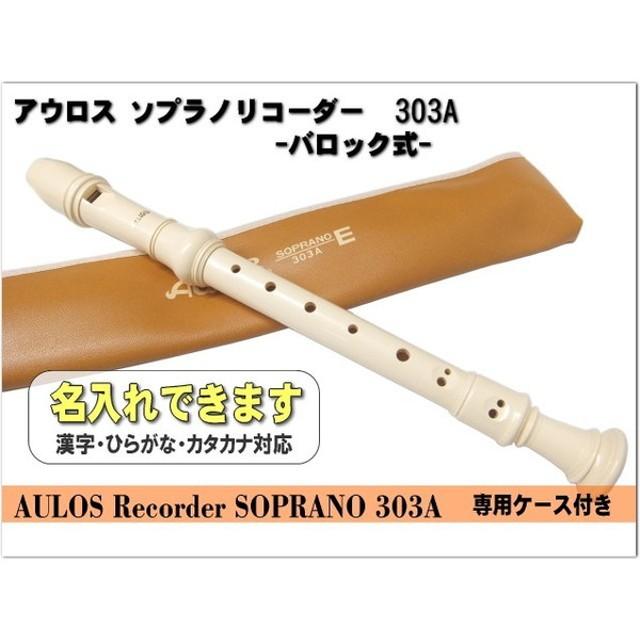 名入れ■アウロス ソプラノ リコーダー 303A(E) バロック式 樹脂製 Aulos[名入れ代込/オーダーメイド品につき代引利用不可]