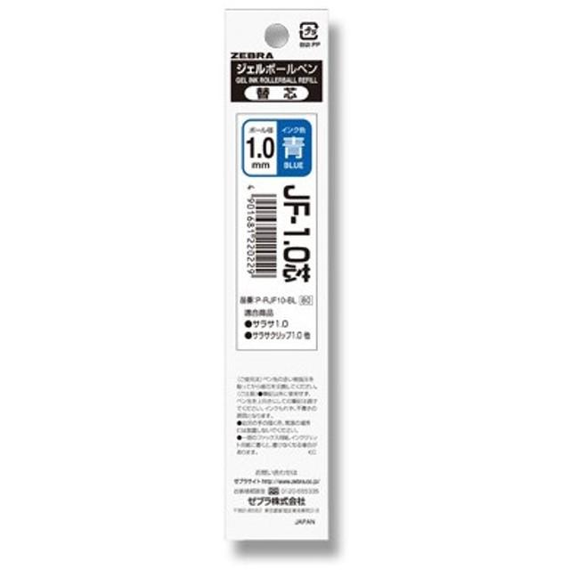 お取り寄せ ゼブラ P-RJF10-BL ジェルBP 替芯 1.0mm 青 1本