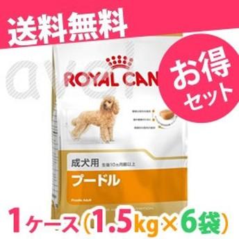 ◆《1箱(ケース)6袋セット》ロイヤルカナン 犬 プードル アダルト 成犬用 1.5kg プードル用 ドッグフード 3182550743174