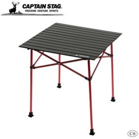 CAPTAIN STAG キャプテンスタッグ ジュール アルミツーウェイロールテーブル ブラック UC-523