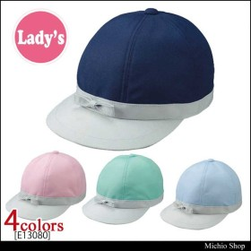作業服 作業着 RAKAN 女子エルゼ型帽子 E1308 日新被服作業服