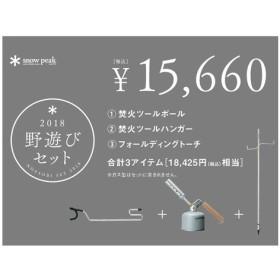 スノーピーク(snow peak) 【数量限定・スノーピーク野遊びセット】 焚火ツールセット