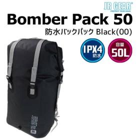 c95ba59af7015 JR GEAR(R) Bomber Pack 50 防水バックパック ♯BOM050 Black(00