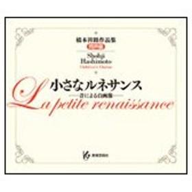 CD 橋本祥路作品集「小さなルネサンス−音による自画像−」(同声編)(CD4枚組)
