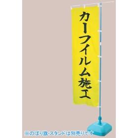 三和商会 運動会用品 イベント用品 式典用品 のぼり竿 S-735