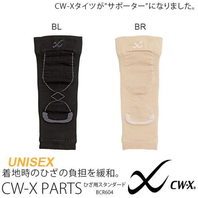 CW-X 膝 サポーター メンズ レディース ひざ用スタンダード パーツ 着圧 ヒザ サポート ギア cwx ワコール wacoal 得割10