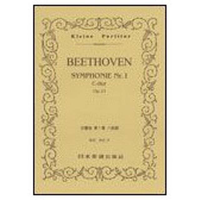 楽譜 ベートーヴェン/交響曲 第1番 ハ長調(ポケット・スコア)