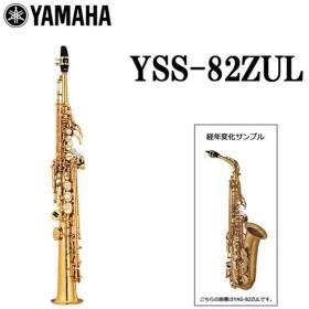 (1本限り!値上がり前特価品)YAMAHA / YSS-82Z アンラッカー仕上 カスタムシリーズ YSS82Z (カスタムシリーズ)(出荷前調整致します)(5年保証)(SHIBUYA_EAST)