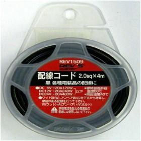 REV'S 配線コード/REV1509 黒/AVS2.0sq