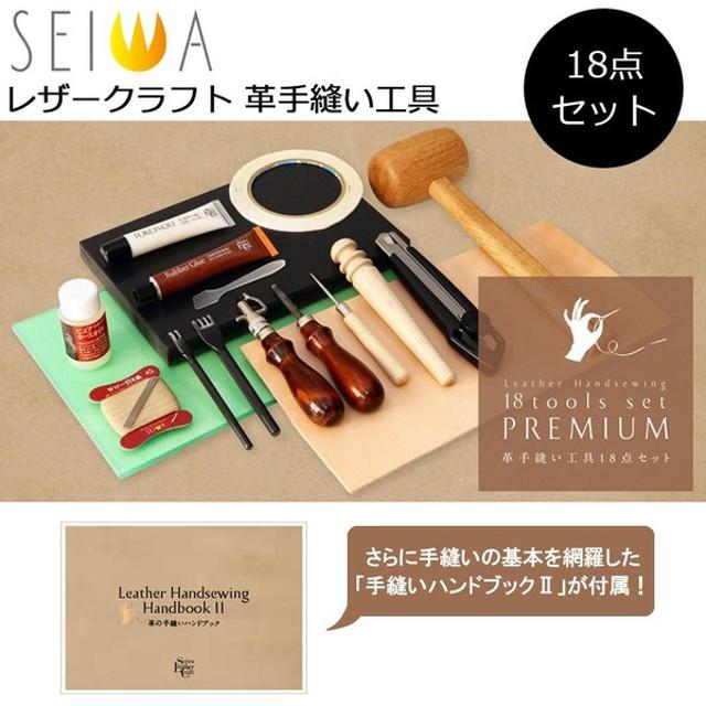 誠和(SEIWA/セイワ) レザークラフト 革手縫い工具 18点セット プレミアム