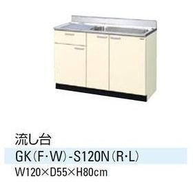 キッチン 流し台 1段引出し 間口120cm GKシリーズ サンウエーブ GK-S120N