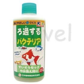 金魚 メダカ 熱帯魚 ニチドウ 日本動物薬品 ろ過するバクテリア 200ml 水質調整