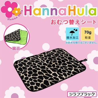 Hanna Hula(ハンナフラ) おむつ替えシート ジラフブラック・CMT-11