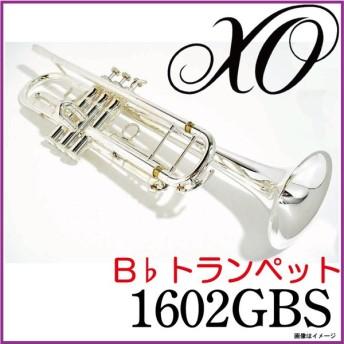 XO /【お取り寄せ】 1602GBS エックスオー トランペット ゴールドブラスベル 【5年保証】【ウインドパル】