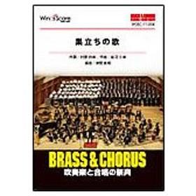 楽譜 WSBC-11-004 [BRASS & CHORUS]巣立ちの歌(合唱譜 別売)(吹奏楽譜&合唱)