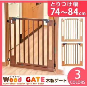 ベビーゲート 木製ベビーゲート 設置幅74〜84cm ベビーガード ベビー 赤ちゃん ガード ゲート ベビーズゲート セーフティゲート