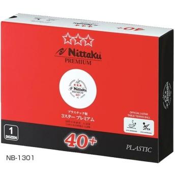 ニッタク 卓球 ボール ピン球 ホワイト 40mm 硬式40ミリ 公認球 試合球 スリースター プラ3スタープレミアム 1ダース 12個入 NB-1301