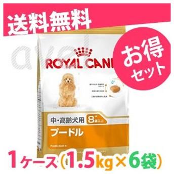 ◆《1箱(ケース)6袋セット》ロイヤルカナン 犬用 プードル 中・高齢犬用 1.5kg シニア 犬 ドッグフード 3182550824538