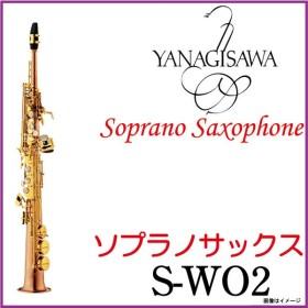 Yanagisawa ヤナギサワ/ 【ご予約受付中】 Soprano S-WO2 ストレートブロンズ管体 ソプラノサックス 【ウインドパル】