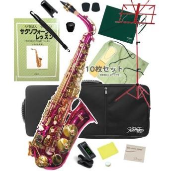 ピンク アルトサクソフォン オリジナル カラー サックス 楽器 本体 ケース 初心者 管楽器 スタンダード E♭ 【 アルトサックス pink セットB 】