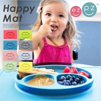 ベビー食器 プレート ランチョンマット 離乳食グッズ ezpz Happy Mat (イージーピージー ハッピーマット) ラッピング無料