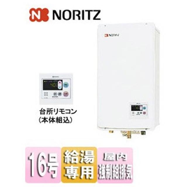 ノーリツ ガス給湯器 ユコアGQ GQ-1637WS-FFB [本体+組込リモコン][屋内壁掛型][後方排気][強制給排気][給湯専用][オートストップ][16号]