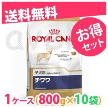 ◆《1箱(ケース)10袋セット》ロイヤルカナン 犬用 ロイヤルカナン チワワ パピー 子犬用 800g 3182550788120