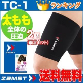 ZAMST(ザムスト) 太モモ用コンディショニング TC-1 両脚セット ユニセックス