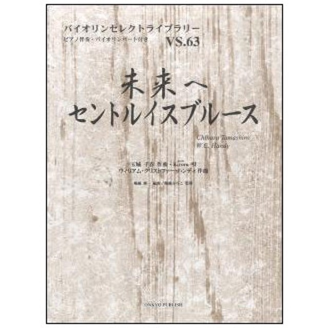 楽譜 未来へ(唄:Kiroro)・セントルイスブルース(VS.63/バイオリンセレクトライブラリー/ピアノ伴奏・バイオリンパート付き)