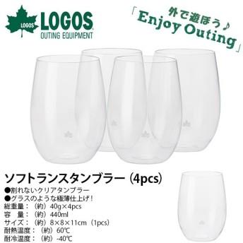 割れないタンブラー ロゴス LOGOS ソフトランスタンブラー(4pcs)コップ グラス アウトドア キャンプ BBQ バーベキュー