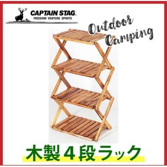 キャプテンスタッグ CSクラシックス 木製4段MOVEラック UP-2583