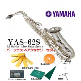 YAMAHA / Alto Sax YAS-62S 【管楽器経験者考案!パーフェクト5セット】【福岡パルコ店】