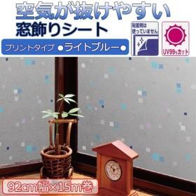 空気が抜けやすい窓飾りシート(プリントタイプ) 92cm幅×15m巻 LB(ライトブルー) GDPR-9232