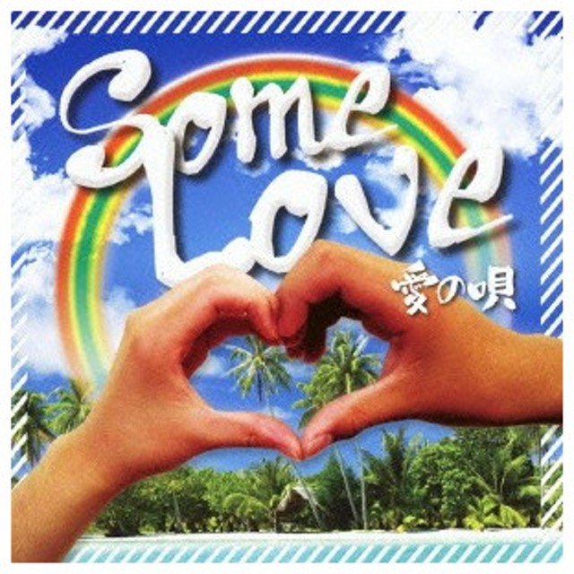 オムニバス/Some Love〜愛の唄