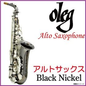Oleg オレッグ/ Alto Saxophone Black Nickel Plate 【ウインドパル】