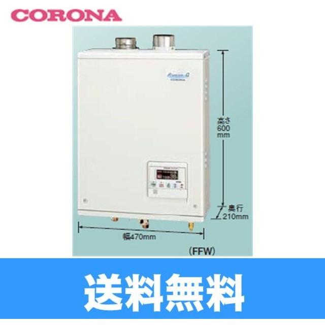 コロナ[CORONA]石油給湯機器AGシリーズ(水道直圧式)ボイスリモコン付UIB-AG47XP(FFW)【送料無料】